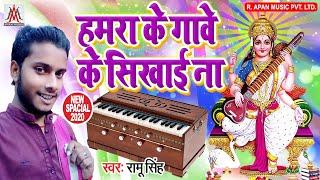 सरस्वती पूजा का सबसे हिट गीत - हमरो के गावे के सिखाई ना - Hamro Ke Gaawe Ke Sikhai Na - Ramu Singh