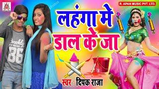 प्रमोद प्रेमी का रिकॉर्ड तोडने आ गया हिट गीत - लहंगा में डाल के जा - Lahanga Me Dal Ke Ja - Deepak