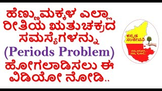 Home remedies for Periods problem in Kannada | Solution for Menstrual  problems | Kannada Sanjeevani