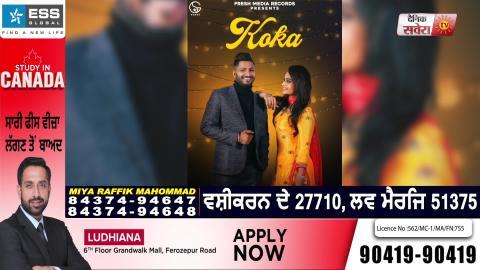 G Khan Ft. Mehar Vaani : Koka | Desi Crew | Latest Punjabi Song 2020 | Dainik Savera