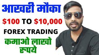 How To Make Money $100 To $10,000 With forex Trading | आखरी मौका लाखो रुपये कमाने का