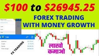 FOREX TRADING $100 to $20,000+ WITHIN A WEEK ट्रेडिंग से कमाओ लाखो रूपए  MONEY GROWTH TRADING