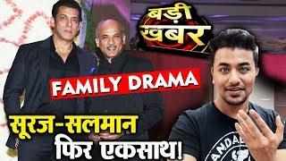 एक बार फिर साथ आएंगे Salman Khan-Sooraj Barjatya - Family Drama