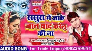 ससुरा में याद करेलु की ना  - Sasura Me Yaad Karelu Ki Na - New Sad Song 2020  - Vikash Bhojpuriya