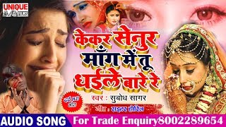 केकर सेनुर माँग में तू धईले बारे रे - Kekar Senur Mang Me Tu Dhaile - Subodh Sagar 2020 Bewafai Song