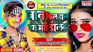 राहुल राजधानी  व् अंतरा दीप शिखा का #New Holi Song 2020    जान फ़िलहाल रंग मत डालs    Rahul Rajdhani