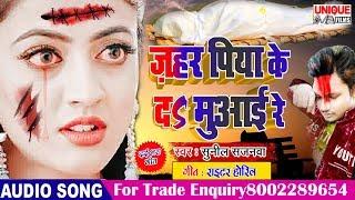 New Bhojpuri Bewafai Sad Song 2020 - ज़हर पिया के दs मुआई रे #सुनील सजनवा - Zahar Piya Ke Muaae Re