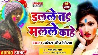 डलले तs मलले काहे    अंतरा दीप शिखा का #Holi Song 2020    Dalale T Malale Kahe   Antra Deep Sikha