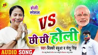 छी छी होली ( VIRAL SONG) - नरेंद्र मोदी VS ममता बनर्जी - Bicky Babbua - Bhojpuri Holi Geet 2020 Hit