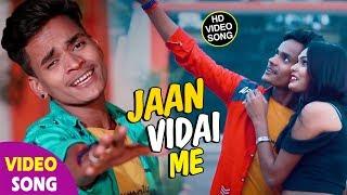 #VIDEO SONG लेके जइहा जान जनवे विदाई में - Abhishek Sargam Nishad New Sad Song 2020