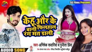 #Bhojpuri #Holi Song - केहू और के बानी फ़िलहाल रंग मत डाला  - Abhishek Sanwariya & Punita Priya