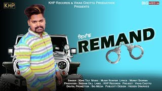 Remand | Official Song | Mani Teji |Muzik Zakas| Latest Punjabi Song 2019 | KHP Records