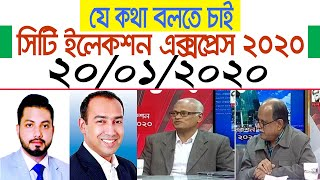 City Election Express 2020 | সিটি ইলেকশন এক্সপ্রেস ২০২০ | Bangla Talk Show | 20_January_2020