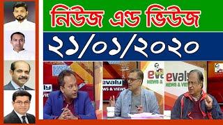 News & Views | নিউজ এন্ড ভিউজ | Bangla Talk Show | 21_January_2020