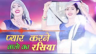 Tose Pyar Hai Gyo Chhori - Bhupendra Khatana
