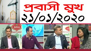 Probashi Mukh | প্রবাসী মুখ | Bangla Talk Show | BanglaVision Talk Show | 21_January_2020
