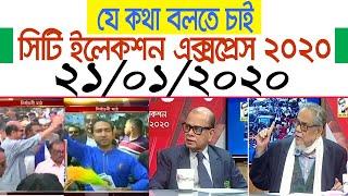 City Election Express 2020 | সিটি ইলেকশন এক্সপ্রেস ২০২০ | Bangla Talk Show | 21_January_2020
