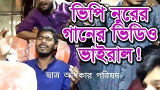ভিপি নুরের গানের ভিডিও ভাইরাল ! When Nurul Haque Nur is a Singre