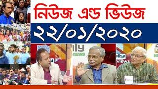 News & Views | নিউজ এন্ড ভিউজ | Bangla Talk Show | 22_January_2020