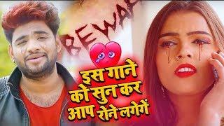 FULL VIDEO - भोजपुरी का सबसे बड़ा दर्द भरा गीत 2020 - आप सुनके रोने लगोगे - Amit R Yadav - Sad Songs