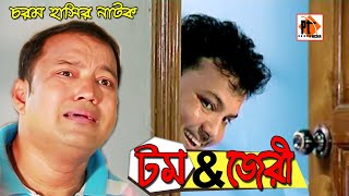 টম এন্ড জেরী। Tom & Jerry। Bangla natok 2019। Siddiqur Rahman। Parthiv Telefilms
