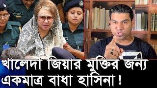 বৃহত্তর আপিল বেঞ্চে খালেদা জিয়ার জামিন শুনানি আজ ! BNP News