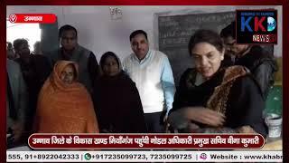 UNNAO : उन्नाव जिले के विकास खण्ड पहुंची नोडल अधिकारी प्रमुख सचिव बीना कुमारी