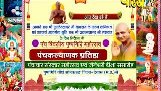 Muni Shri Prasann Sagar Ji Maharaj,Pushpgiri(M.P),Date:-29/11/19| पंचकल्याणक प्रतिष्ठा-1