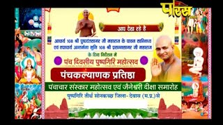Muni Shri Prasann Sagar Ji Maharaj,Pushpgiri(M.P),Date:-29/11/19| पंचकल्याणक प्रतिष्ठा-2