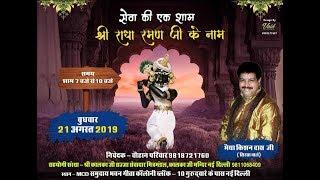 LIVE - Bhajan Sandhya by Bhaiya Kishan Das Ji || Geeta Colony, New Delhi