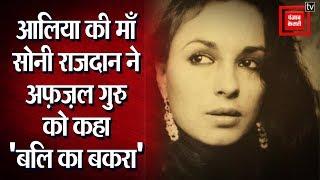 """Afzal Guru को """"बलि का बकरा"""" बोलने पर Alia Bhatt की माँ Soni Razdan हुईं ट्रोल"""