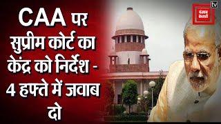 नागरिकता संशोधन कानून CAA पर Supreme Court का Modi Govt को निर्देश - 4 हफ्ते में जवाब दो
