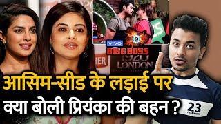 Bigg Boss 13 | Priyanka Chopra's Sis Meera Reacts To Asim Vs Sidharth Fight | BB 13 Video