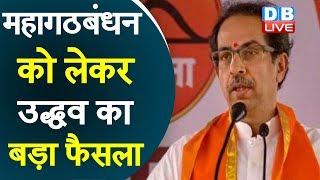 महागठबंधन को लेकर उद्धव ठाकरे का बड़ा फैसला | Uddhav Thackeray latest news | Shivsena news in hindi