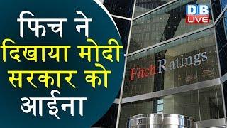 India Ratings (Fitch Group) ने दिखाया मोदी सरकार को आईना | फिच ने घटाया भारत की GDP ग्रोथ का अनुमान