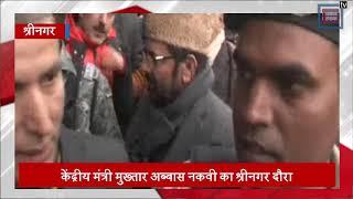 श्रीनगर के Lal Chowk में लोगों से सीधा संवाद, मुख्तार अब्बास नकवी ने सुनीं समस्याएं