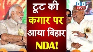 टूट की कगार पर आया बिहार NDA ! LJP ने दिखाई पार्टी को आंख |#DBLIVE