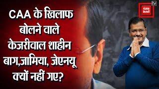 क्या Delhi Election के डर से Kejriwal ने CAA के खिलाफ धरना नहीं दिया  ?