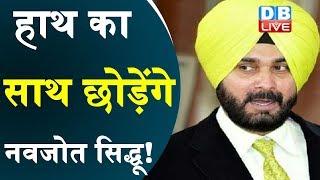 हाथ का साथ छोड़ेंगे Navjot Singh Sidhu ! नई सियासी पारी शुरू कर सकते हैं सिद्धू |#DBLIVE