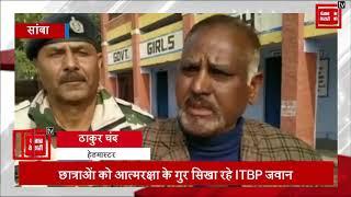 सरहद की हिफाजत के साथ-साथ बेटियों की भी सुरक्षा, ITBP ने संभाला 'मोर्चा'