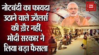 Jewelers ने Demonetisation में ऐसे उठाया करोड़ों का फायदा, अब सरकार कर रही बड़ी कार्यवाही!