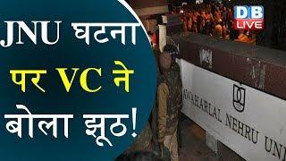 JNU घटना पर VC ने बोला झूठ ! JNU मामले पर RTI में हुआ चौंकाने वाला खुलासा |#DBLIVE