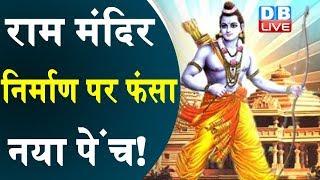 राम मंदिर निर्माण पर फंसा नया पेंच ! मंदिर के ट्रस्ट को लेकर रामालय न्यास की मांग |#DBLIVE