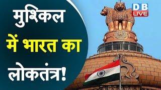 मुश्किल में भारत का लोकतंत्र ! Democracy Index में दस पायदान लुढ़का भारत |#DBLIVE