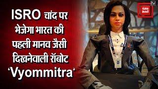 भारत की पहली humanoid 'Vyommitra' आई दुनिया के सामने, महत्वकांक्षी गगनयान का होगी हिस्सा