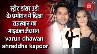 पहले Hritik Roshan ने शेयर किया वीडियो, अब Varun Dhawan के साथ डांस...ये है राजस्थान का माइकल जैक्सन