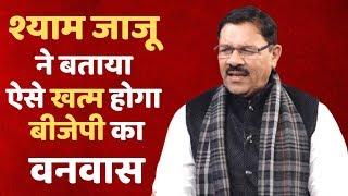 BJP दिल्ली प्रभारी श्याम जाजू का Exclusive Interview, सब्सिडी पर भी हुई बात