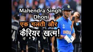 Mahendra सिंह Dhoni : एक गलती और कैरियर ख़त्म