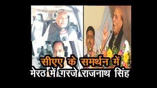 CAA के समर्थन में मेरठ में गरजे राजनाथ सिंह/ Rajnath SIngh Rally In Meerut 2020