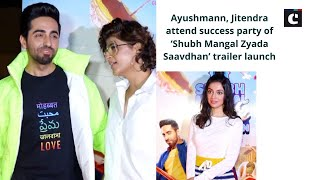 Ayushmann, Jitendra attend success party of 'Shubh Mangal Zyada Saavdhan' trailer launch